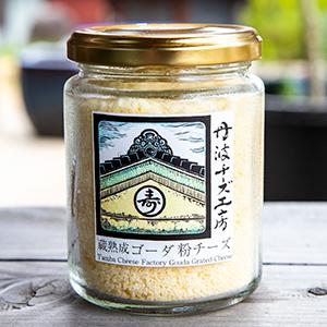 蔵熟成ゴーダ粉チーズ95g